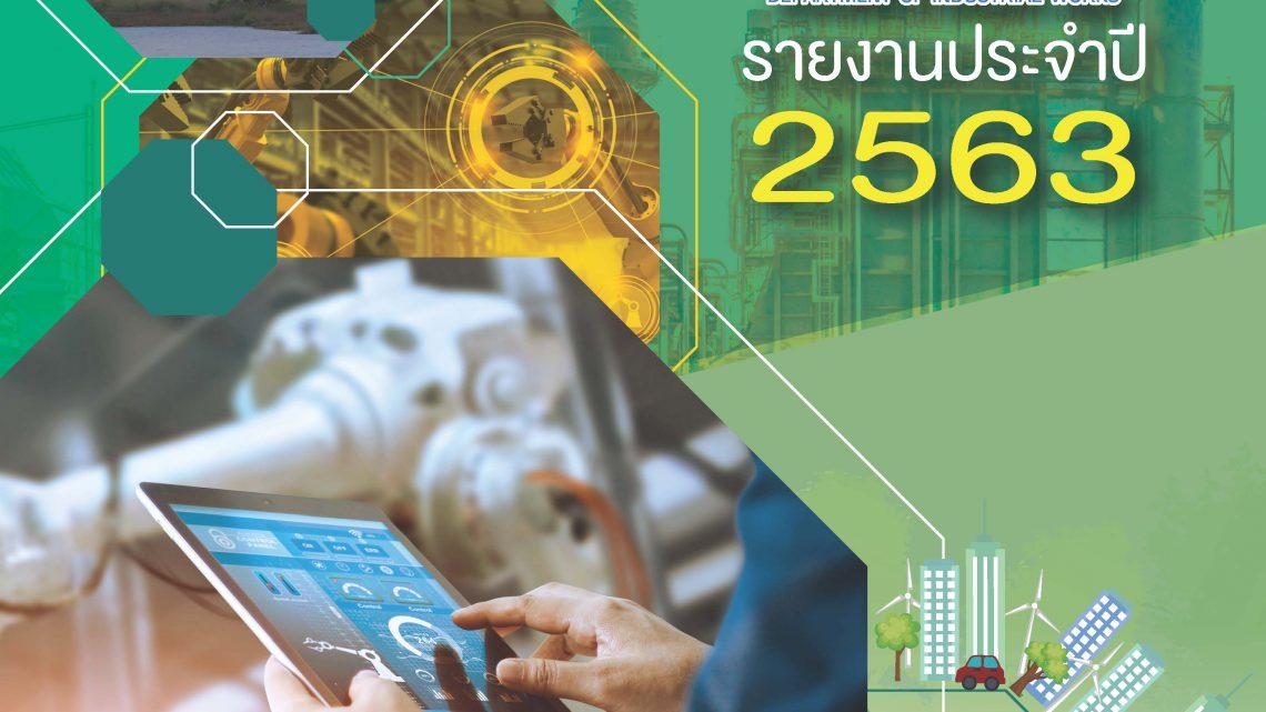 รายงานประจำปี กรมโรงงานอุตสาหกรรม ประจำปี 2563