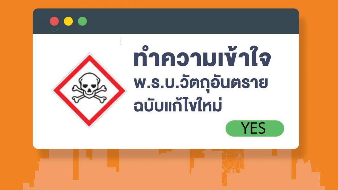กรอ. ชี้ข่าวดี พ.ร.บ.วัตถุอันตรายใหม่บังคับใช้ตุลาคมนี้ ไม่เป็นภาระผู้ประกอบการ