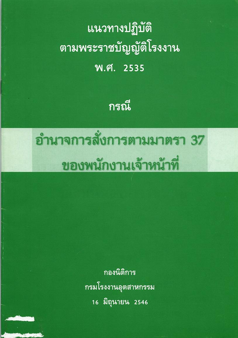แนวการปฏิบัติตามพระราชบัญญัติโรงงาน พ.ศ.2535