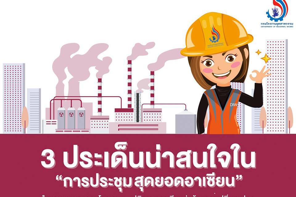 กรอ.ชี้อุตสาหกรรมไทยรับอานิสงส์ประชุมสุดยอดอาเซียน ชูเทคโนโลยี-นวัตกรรมนำประเทศก้าวผ่านกับดักรายได้ปานกลาง